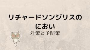 【完全版】リチャードソンジリスの臭い!対策と予防